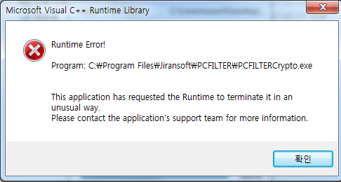 Runtime error!.png